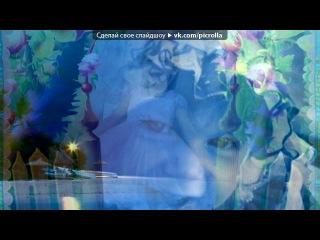 «Ксюшечка=)» под музыку ˙·٠•○♦★Детская \Новая волна\ - Я пою про этот ветер, про это солнце... (И.Крутой - Любаша, Д.Джокер). Picrolla